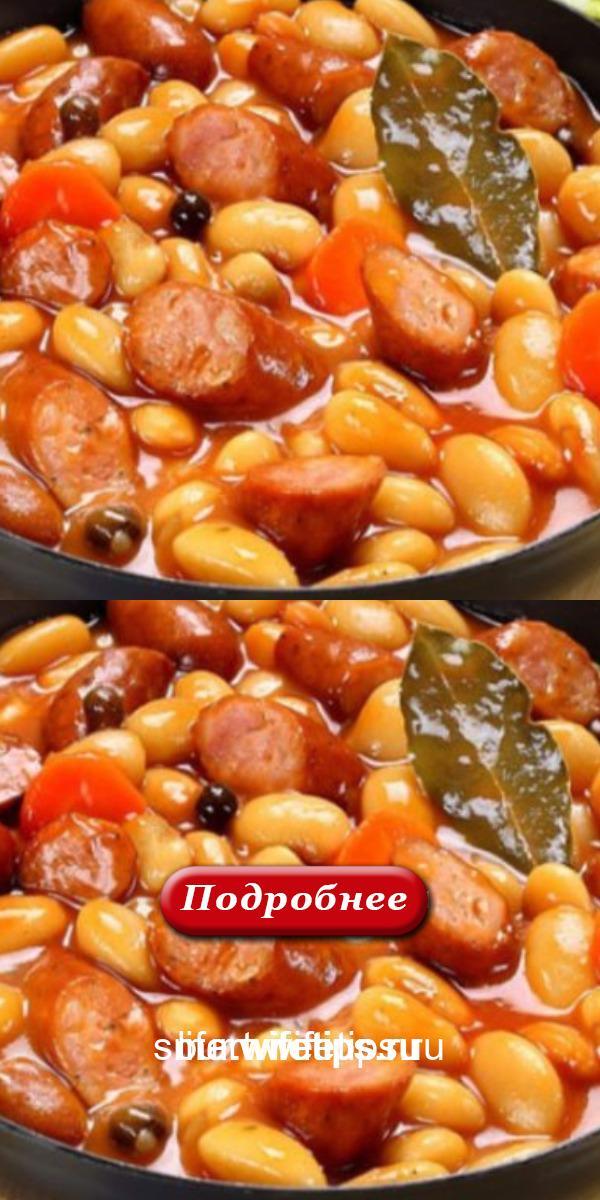 Отличное и сытное блюдо: белая фасоль с колбасой