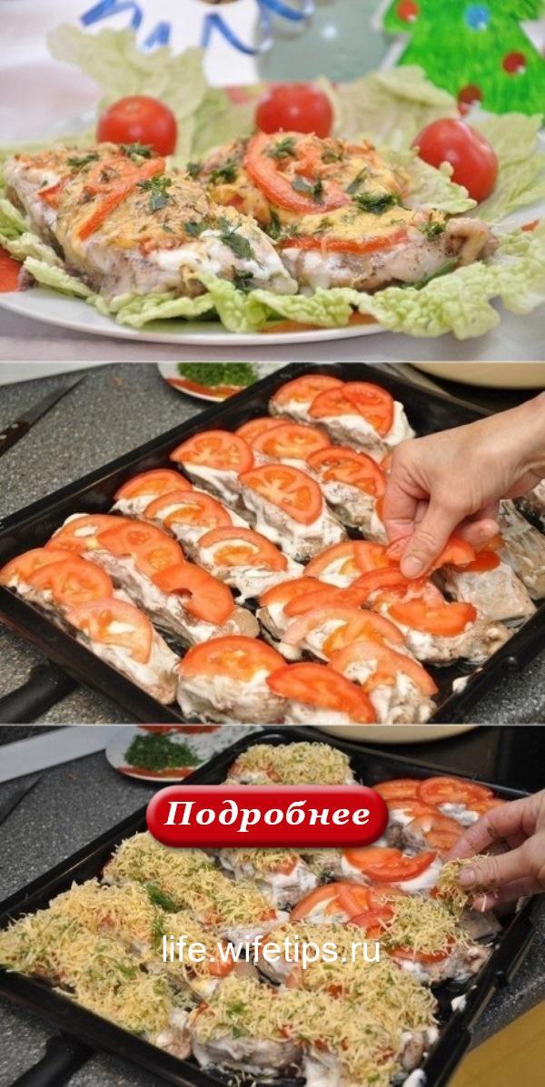 Рыбка с сыром и помидорами! Это блюдо на расхват!