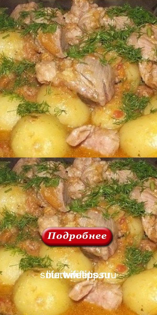 Неимоверно вкусное мясо с овощами и молодым картофелем — хит в нашей семье.