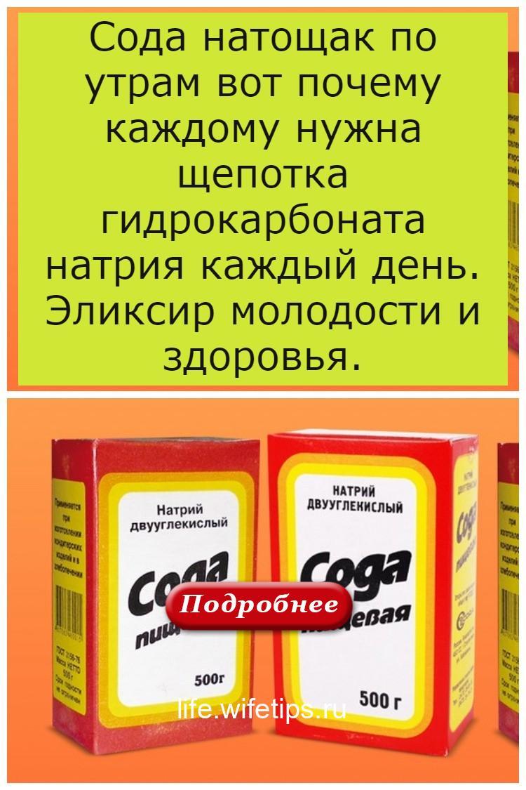 Сода натощак по утрам вот почему каждому нужна щепотка гидрокарбоната натрия каждый день. Эликсир молодости и здоровья.